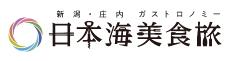 新潟県・庄内エリア ディスティネーションキャンペーン