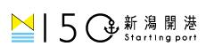 新潟開港150周年公式サイト