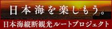 日本海縦断観光ルート・プロジェクト推進協議会